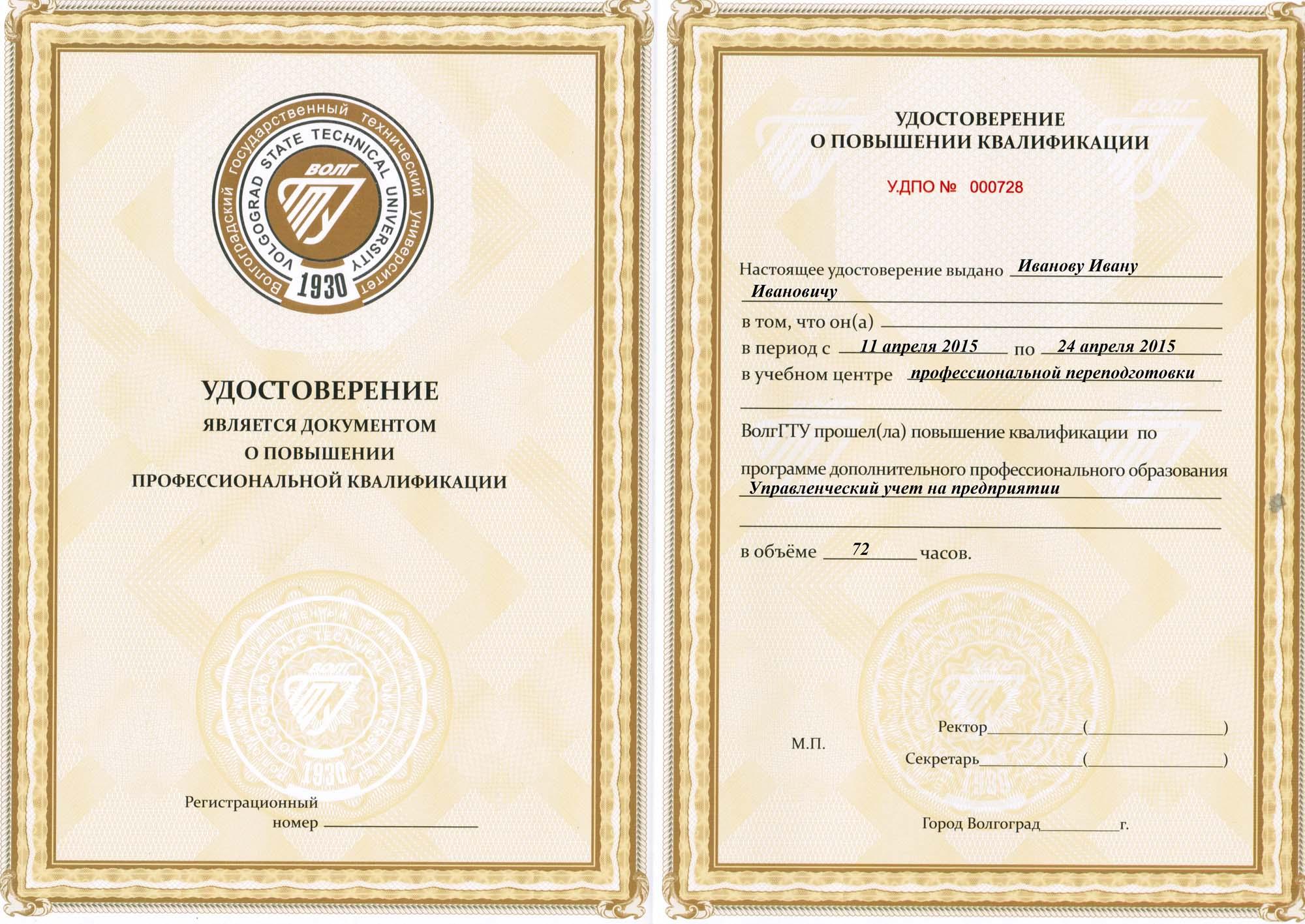 отличном курсы повышения квалификации для юристов в екатеринбурге поделки можно